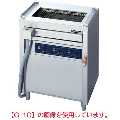 �業務用】電気低圧グリラー 魚焼器スタンド型 �G-10】�ニ�ワ電気】W720×D550×H850mm 三相200V��料無料】