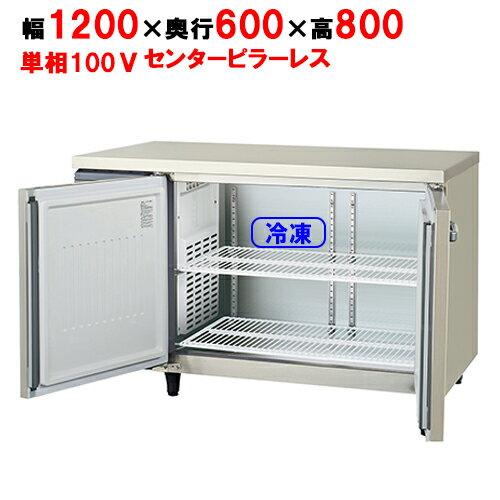 福島工業 横型冷凍庫 AYC-122FM-F W1200×D600×H800 【送料無料】【業務用/新品】【プロ用】