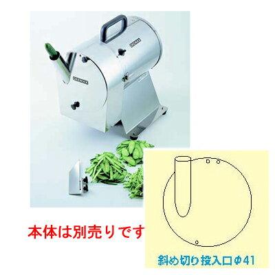 工場用カッター DX-1000 オプション:斜め切り投入口直径41mm 25° 【業務用】【送料無料】【プロ用】