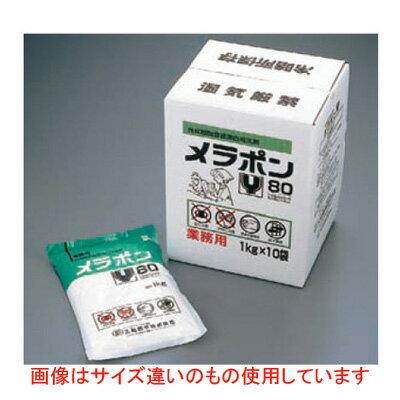 食器漂白用洗剤 メラポン(10kg入) Y-50(低温用) 【業務用】【送料無料】【プロ用】