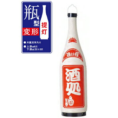 提灯 一升瓶型 酒処 【業務用】【送料別】