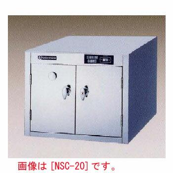 【業務用】電気包丁・まな板殺菌庫 乾燥機能なし 【NSC-123】【ニチワ電気】幅700×奥行500×高さ520【プロ用】