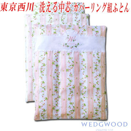 東京西川 洗える中芯カバーリング組ふとん WEDGWOOD ワイルドストロベリー ウォッシャブル 出産祝い ベビー布団 ふとん 日本製 WW3620