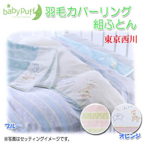【送料無料】 ベビー布団 羽毛カバーリング組ふとん baby puff 東京西川 出産祝い 日本製 ノンアレルゲン ラ・モルフェ LL2500