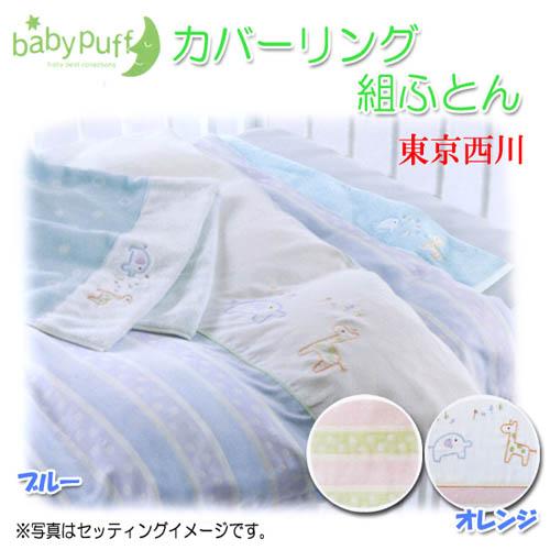 東京西川 ベビー布団 カバーリング組ふとん ノンアレルゲン ウォッシャブル baby puff ラ・モルフェ 日本製 LL2500 出産祝