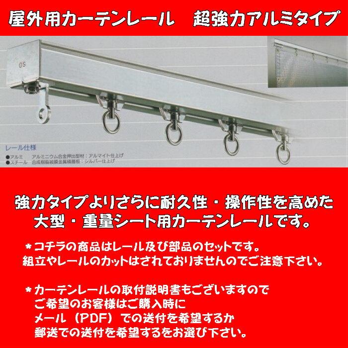 屋外用カーテンレール 超強力アルミタイプ(部品込)幅5mタイプ