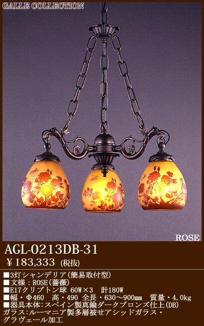 AGL-0213DB-31 送料無料!アカネライティング・ガレコレクション GALLE COLLECTION ガレ・コレクション ROSE(薔薇) 3灯シャンデリア ダークブロンズ