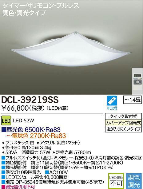 DCL-39219SS 送料無料!DAIKO 調光・調色タイプ シーリングライト [LED][~14畳]