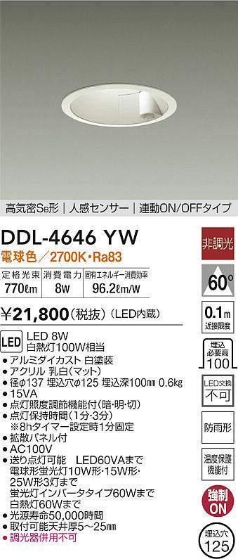 DDL-4646YW 送料無料!DAIKO Φ125 人感センサー連動ON/OFFタイプ ダウンライト [LED電球色]