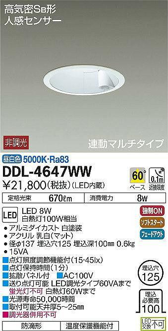 DDL-4647WW 送料無料!DAIKO Φ125 人感センサー連動マルチタイプ ダウンライト [LED昼白色]