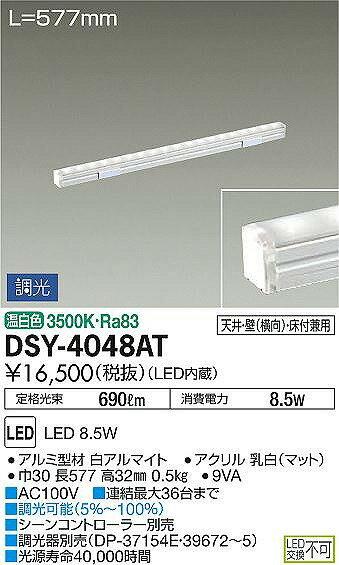 DSY-4048AT DAIKO ミニライン 調光対応 間接照明ラインライト [LED温白色]