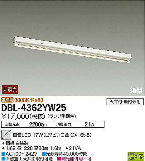 DBL-4362YW25 DAIKO 直管LED 箱(トラフ)型 ベースライト [LED電球色]