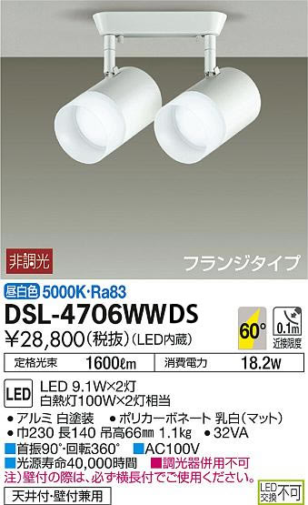 DSL-4706WWDS DAIKO 100形×2 フランジタイプスポットライト [LED昼白色]  あす楽対応