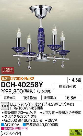 DCH-40258Y 送料無料!DAIKO 切子模様 シャンデリア [LED電球色][~4.5畳]