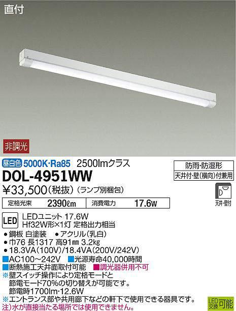 DOL-4951WW 送料無料!DAIKO Hf32定格形 防雨・防湿形 トラフ形ベースライト [LED昼白色]