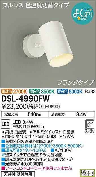 DSL-4990FW 送料無料!DAIKO よくばりスポット 3色温度切替調光可能 フランジタイプスポットライト [LED電球色・温白色・昼白色][ホワイト]