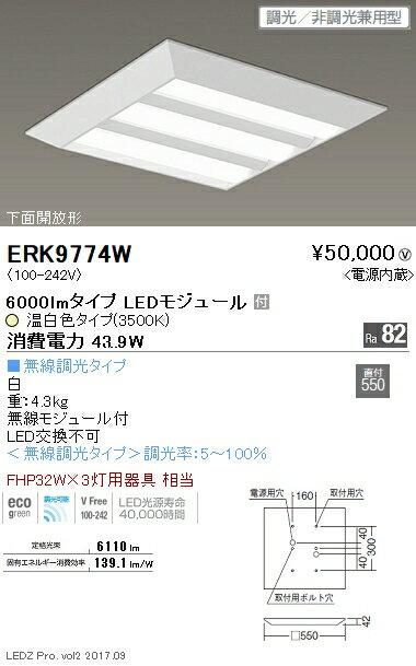 ERK9774W 送料無料!ENDO LEDZ SD 450シリーズ 直付 スクエアベースライト [LED温白色3500K]