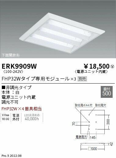 ERK9909W 送料無料!ENDO LEDZ TWIN TUBE 450シリーズ 直付 スクエアベースライト [LED][ランプ別売]
