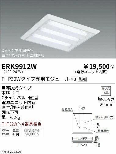 ERK9912W 送料無料!ENDO LEDZ TWIN TUBE 450シリーズ 埋込/直付兼用 スクエアベースライト [LED][ランプ別売]