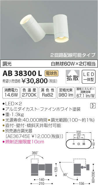 AB38300L コイズミ照明 FineWhite フランジタイプスポットライト [LED電球色]
