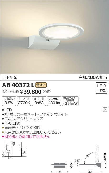 AB40372L 送料無料!コイズミ照明 L-Flort ブラケット [LED電球色]