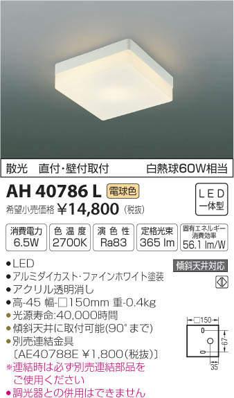 AH40786L コイズミ照明 �KAKUタスカク シーリングライト [LED電�色]