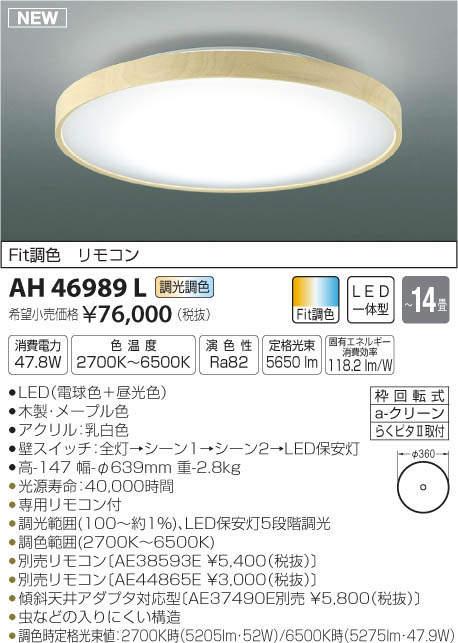 AH46989L 送料無料!コイズミ照明 ALNER アルネロ Fit調色 調光・調色タイプ シーリングライト [LED昼光色~電球色][~14畳]