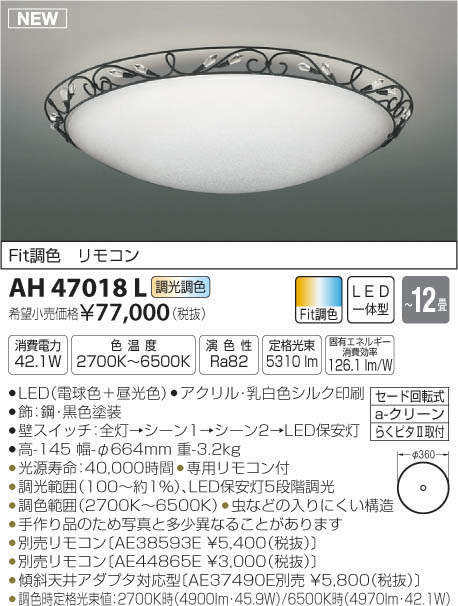 AH47018L 送料無料!コイズミ照明 AGENTE アジェント Fit調色 調光・調色タイプ シーリングライト [LED昼光色~電球色][~12畳]
