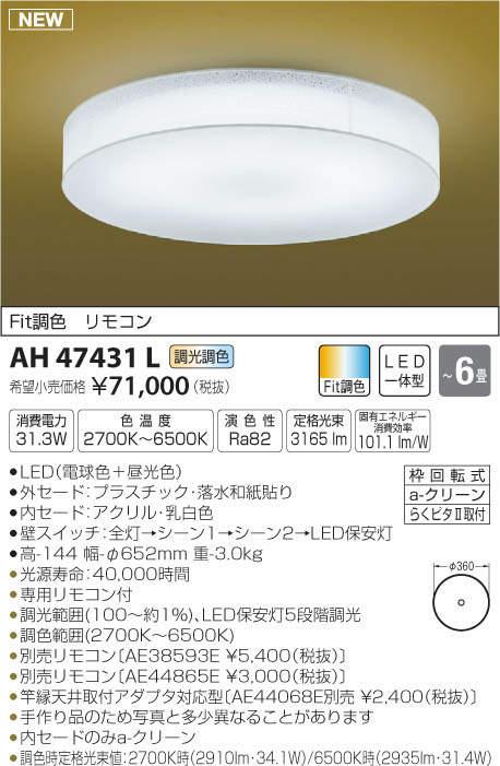 AH47431L 送料無料!コイズミ照明 HAKUEI 白影 Fit調色 調光・調色タイプ 和風シーリングライト [LED昼光色~電球色][~6畳]