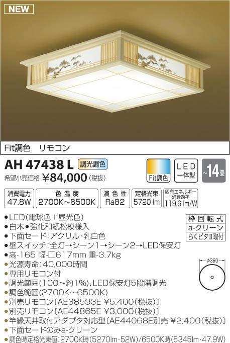 AH47438L 送料無料!コイズミ照明 松廊蔭 しょうろういん Fit調色 調光・調色タイプ 和風シーリングライト [LED昼光色~電球色][~14畳]