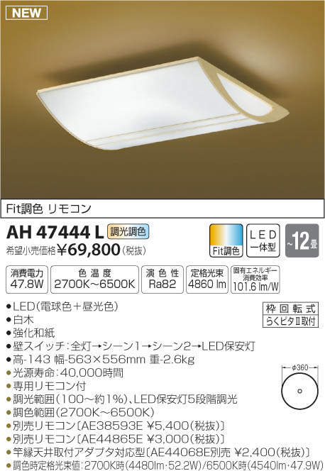 AH47444L 送料無料!コイズミ照明 灯澄 とうずみ Fit調色 調光・調色タイプ 和風シーリングライト [LED昼光色~電球色][~12畳]