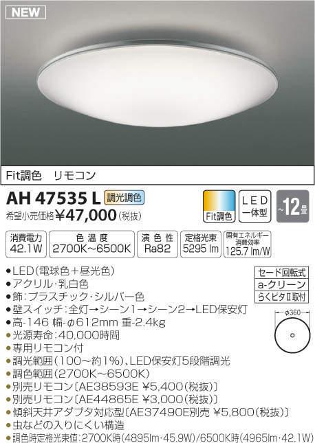 AH47535L コイズミ照明 Fit調色 調光・調色タイプ シーリングライト [LED昼光色~電球色][~12畳]  あす楽対応