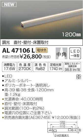 AL47106L 送料無料!コイズミ照明 調光可能タイプ ミドルパワー 間接照明ラインライト [LED電球色]
