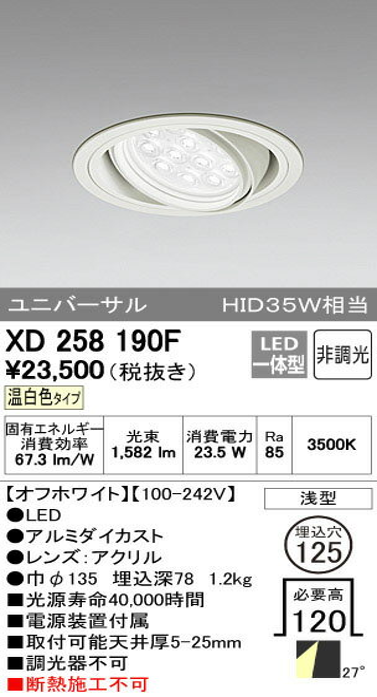 XD258190F 送料無料!オーデリック OPTGEAR オプトギア LED 山形クイックオーダー ダウンライト [LED]