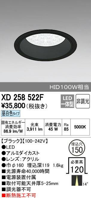 XD258522F 送料無料!オーデリック OPTGEAR オプトギア LED 山形クイックオーダー ダウンライト [LED]