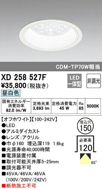 XD258527F 送料無料!オーデリック OPTGEAR オプトギア LED 山形クイックオーダー ダウンライト [LED]