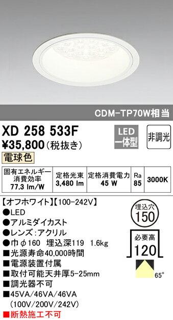XD258533F 送料無料!オーデリック OPTGEAR オプトギア LED 山形クイックオーダー ダウンライト [LED]
