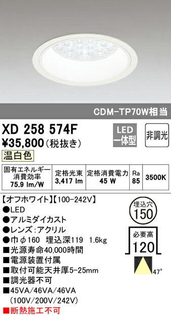 XD258574F 送料無料!オーデリック OPTGEAR オプトギア LED 山形クイックオーダー ダウンライト [LED]