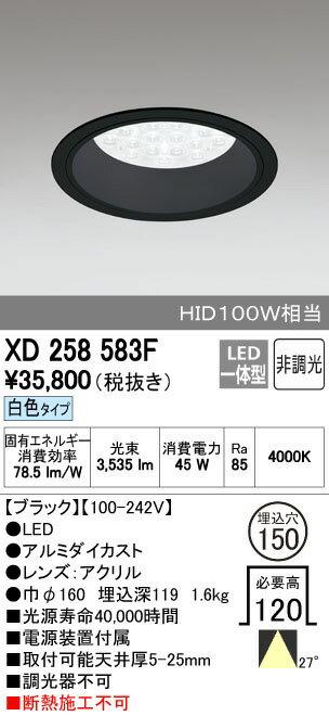 XD258583F 送料無料!オーデリック OPTGEAR オプトギア LED 山形クイックオーダー ダウンライト [LED]