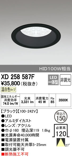 XD258587F 送料無料!オーデリック OPTGEAR オプトギア LED 山形クイックオーダー ダウンライト [LED]