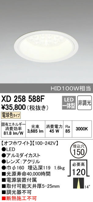 XD258588F 送料無料!オーデリック OPTGEAR オプトギア LED 山形クイックオーダー ダウンライト [LED]