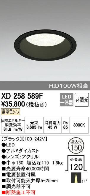 XD258589F 送料無料!オーデリック OPTGEAR オプトギア LED 山形クイックオーダー ダウンライト [LED]