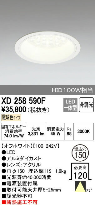 XD258590F 送料無料!オーデリック OPTGEAR オプトギア LED 山形クイックオーダー ダウンライト [LED]