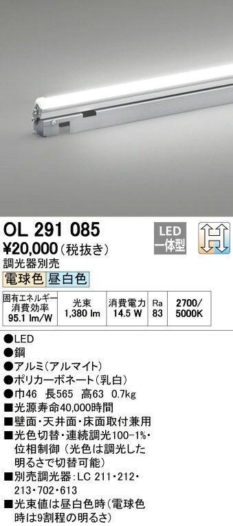 OL291085 送料無料!オーデリック 光色切替調光可能型 灯具可動型シームレスタイプ 間接照明ラインライト [LED電球色・昼白色]