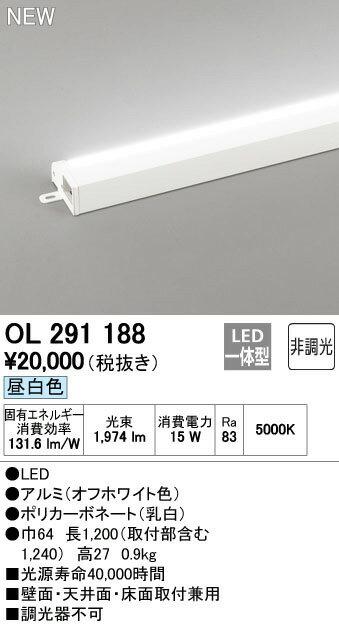 今年も人気 OL291188 送料無料!オーデリック 非調光 L1200 薄型(簡易幕板付) 間接照明ラインライト [LED昼白色]