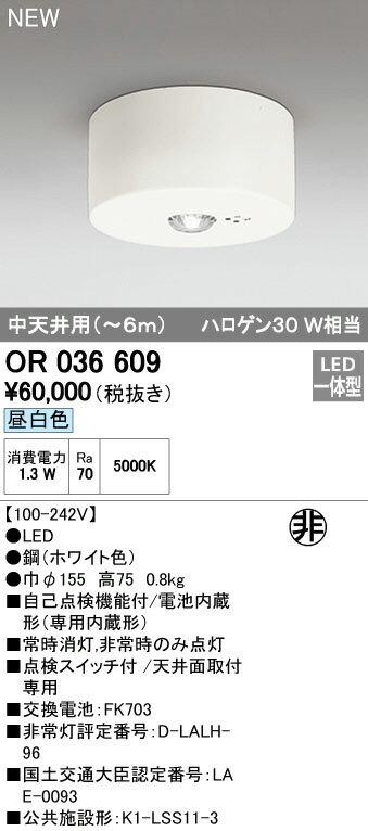 OR036609 送料無料!オーデリック 中天井用(~6m) 直付型 非常灯 [LED昼白色]