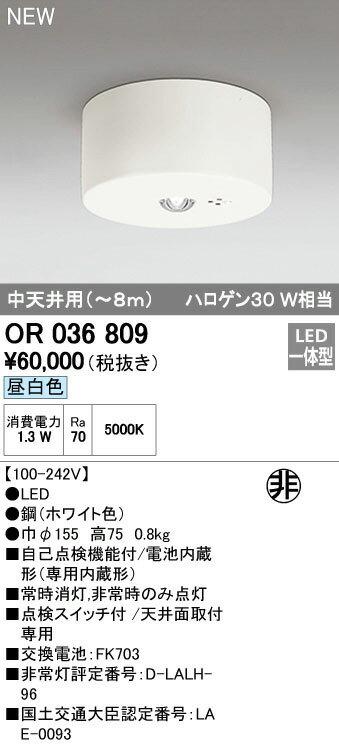 OR036809 送料無料!オーデリック 中天井用(~8m) 直付型 非常灯 [LED昼白色]
