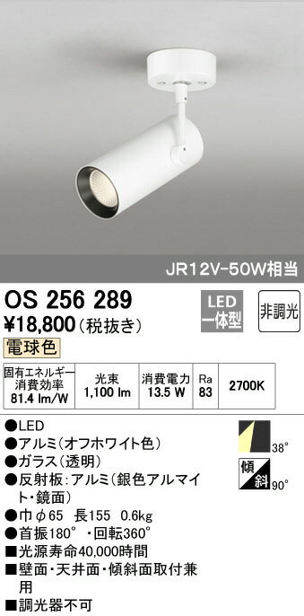 OS256289 オーデリック 非調光 JR12V-50形 フランジタイプ スポットライト [LED電球色][オフホワイト]