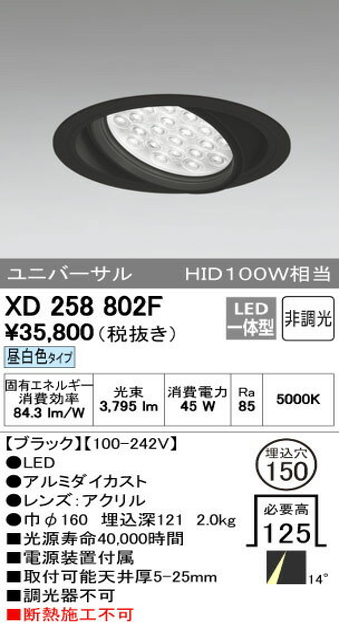 XD258802F 送料無料!オーデリック OPTGEAR オプトギア LED 山形クイックオーダー ダウンライト [LED]