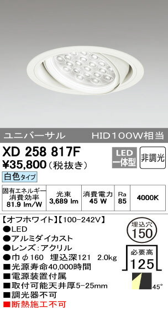 XD258817F 送料無料!オーデリック OPTGEAR オプトギア LED 山形クイックオーダー ダウンライト [LED]
